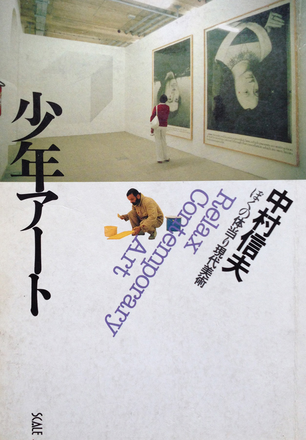 The book, 'Boys Art' written by Nobuo Nakamura, 1986
