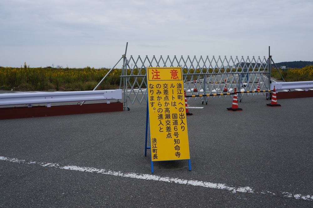 The sign for the forbidden area in Namie, Fukushima, 2013