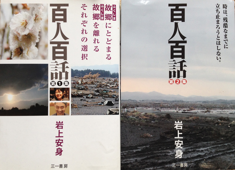 The books, '100 people, 100 stories' in Fukushima. Interviewed by Yasumi Iwakami, 2011, 2012